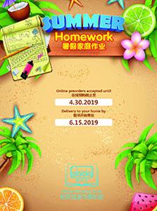 2018SummerHomework